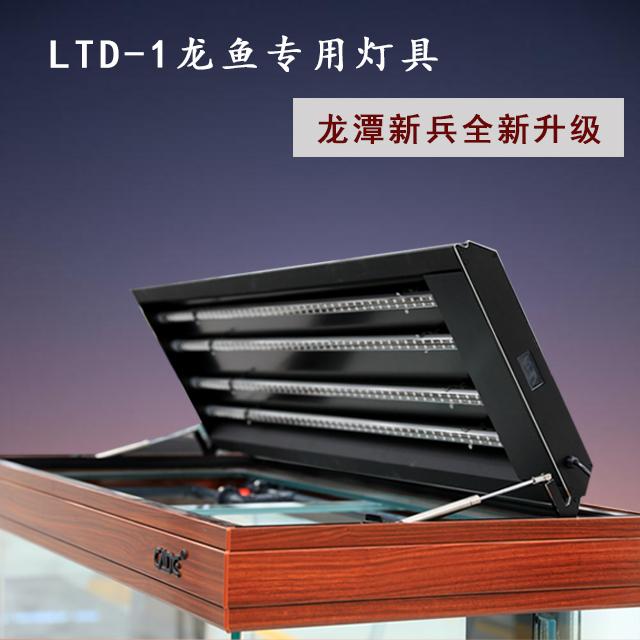 龙潭新兵新款LTD-Ⅰ龙鱼专用灯具/灯架+灯管/红龙灯、金龙灯