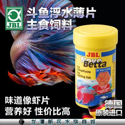 德国JBL中国斗鱼用饲料观赏鱼上浮小型鱼鱼食泰国斗鱼饲料薄片