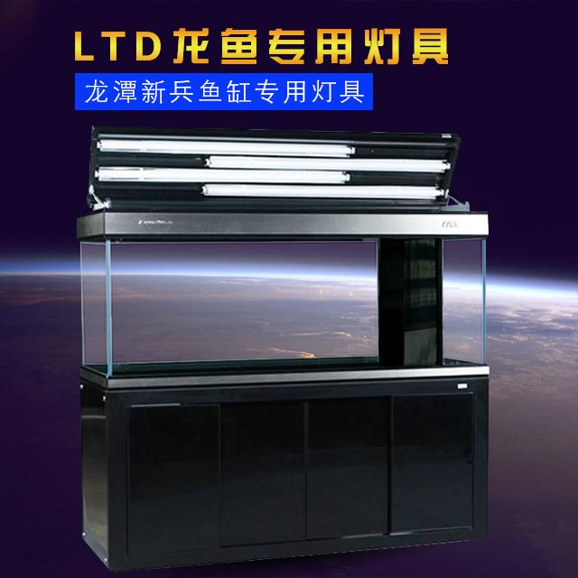 龙潭新兵LTD龙鱼专用灯具/灯架+灯管/红龙灯、金龙灯