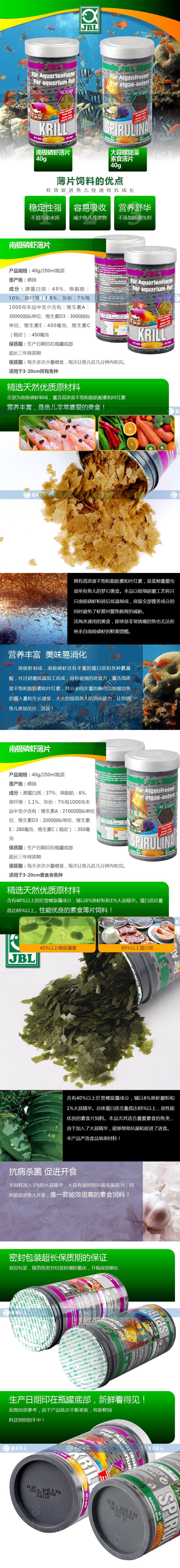 德国进口JBL珍宝银罐南极磷虾大蒜螺旋藻素食薄片饲料淡海水鱼食.jpg