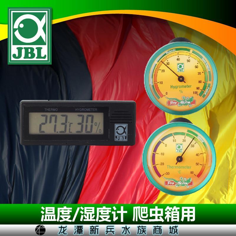 德国JBL爬虫温度计计湿度爬虫湿度计爬虫计湿度温度表光能湿度计