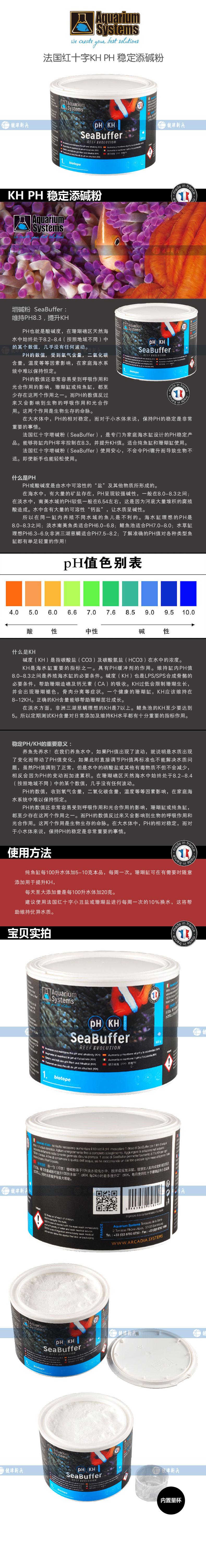 进口法国红十字法红KH提升加PH稳定粉海水添加剂增碱粉加硬水粉.jpg