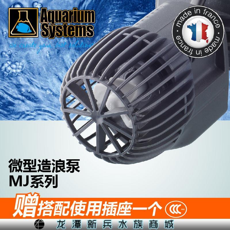 法国红十字 法红 微型造浪泵 MJ-Wave1000 MJ-Wave2000
