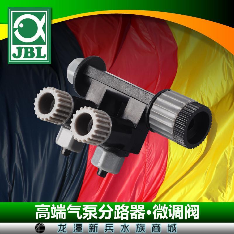 德国JBL珍宝气泵分路器微调阀一进二出微调