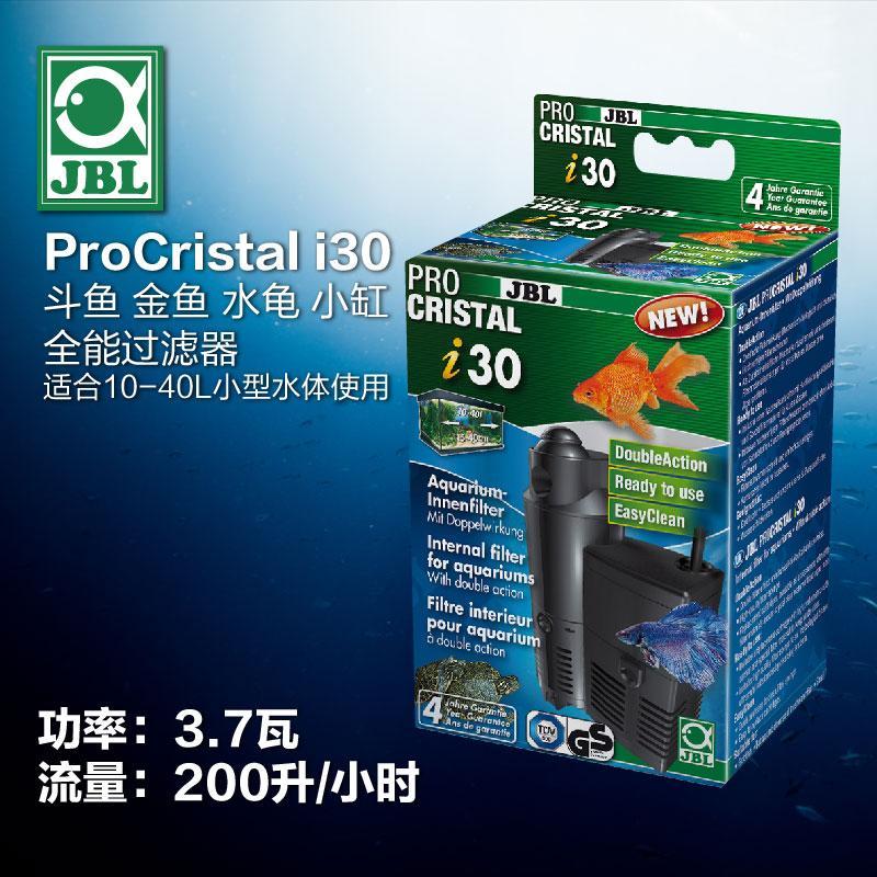 德国JBL珍宝ProCristal i30 斗鱼、金鱼、水龟、小缸过滤器