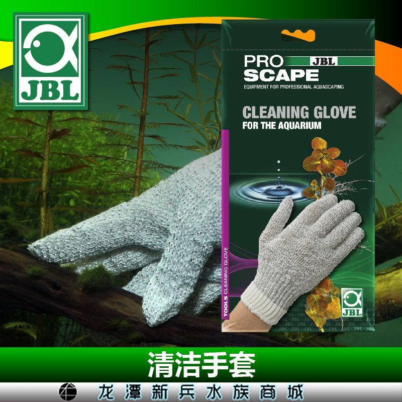 德国JBL清洁手套鱼缸刷子鱼缸擦刷清洁鱼缸工具去除复杂部位污垢