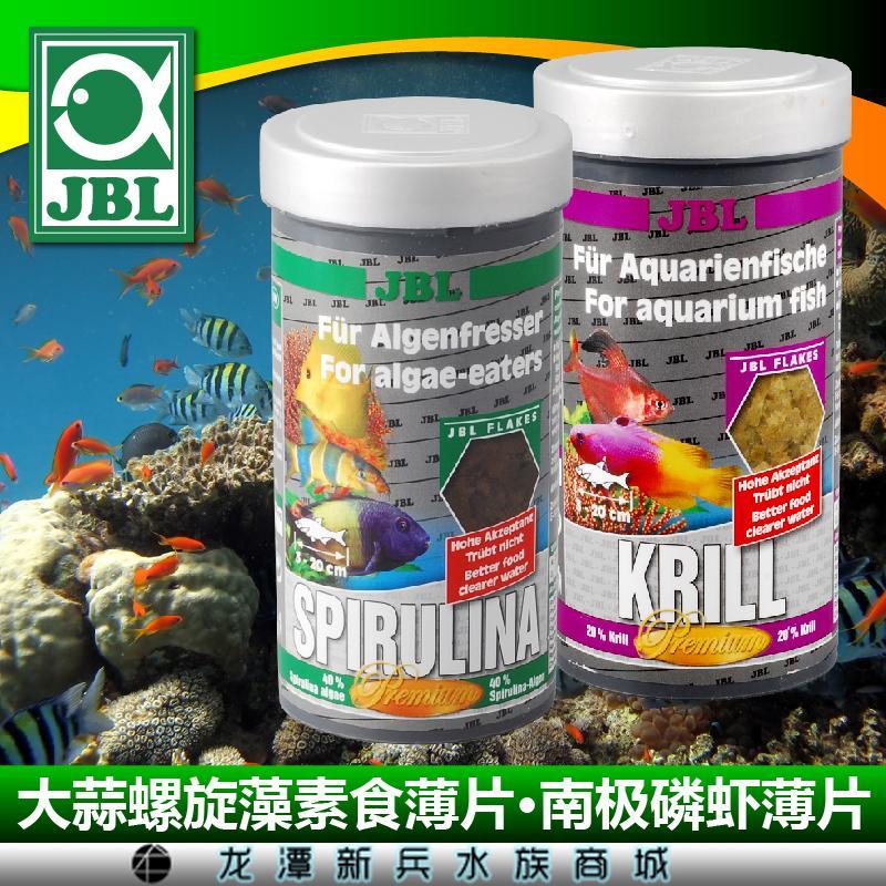 德国进口JBL珍宝银罐南极磷虾大蒜螺旋藻素食薄片饲料淡海水鱼食