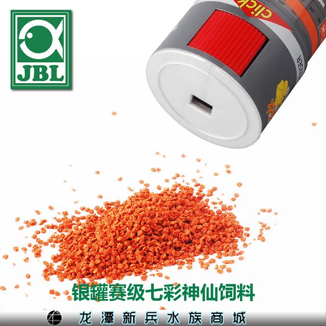 德国JBL银罐七彩神仙饲料颗粒饲料混合鱼粮薄片饲料