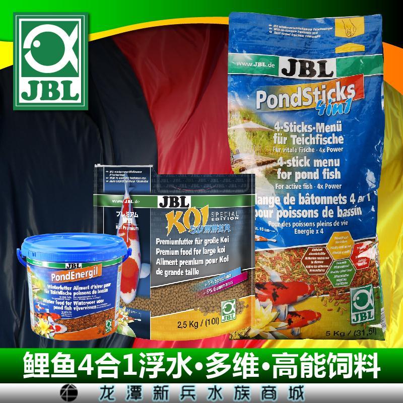德国JBL赛鱼4合1浮水饲料 夏日多维饲料 冬日高能饲料