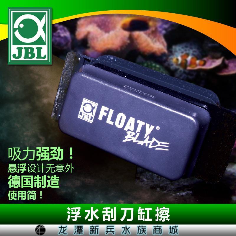 德国JBL鱼缸刷子磁力刷子鱼缸擦力磁力刷浮水配刮刀吸力