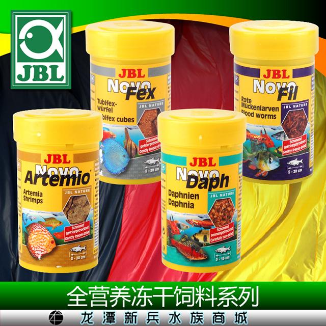 德国JBL全营养冻干饲料丰年虾小方水蚤鱼虫丝蚯蚓小方红血虫