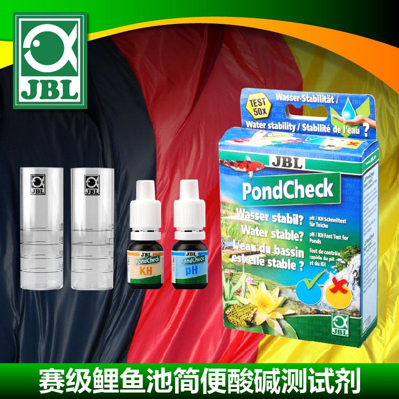德国JBLPondCheck 鲤鱼池简便酸碱测试剂 二合一测试剂