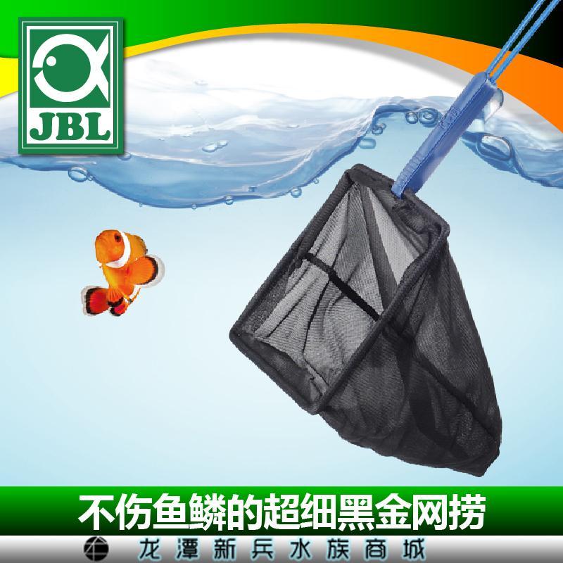 德国JBL细黑金网捞 鱼捞网 捞鱼网 手抄鱼网 鱼缸水族用