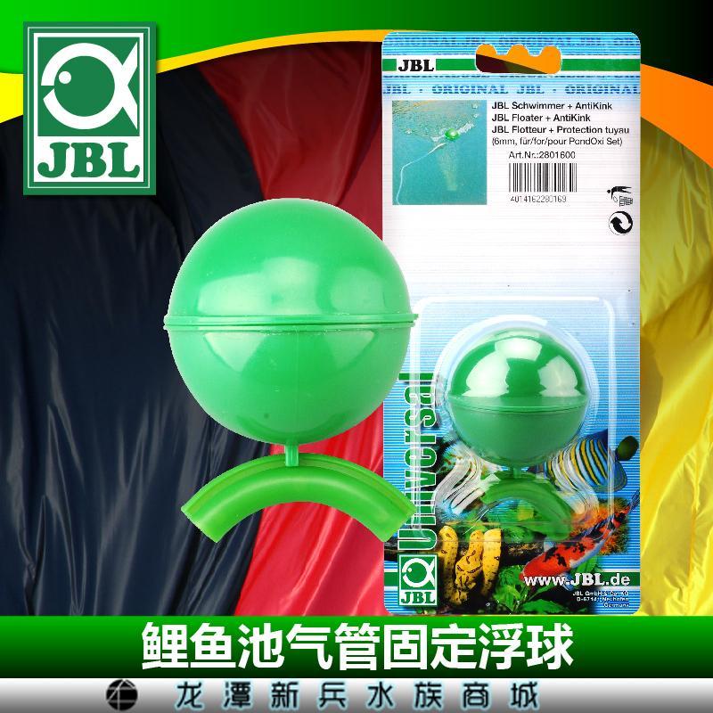 德国JBL Floater + AntiKink鲤鱼池气管固定浮球提升气头位置