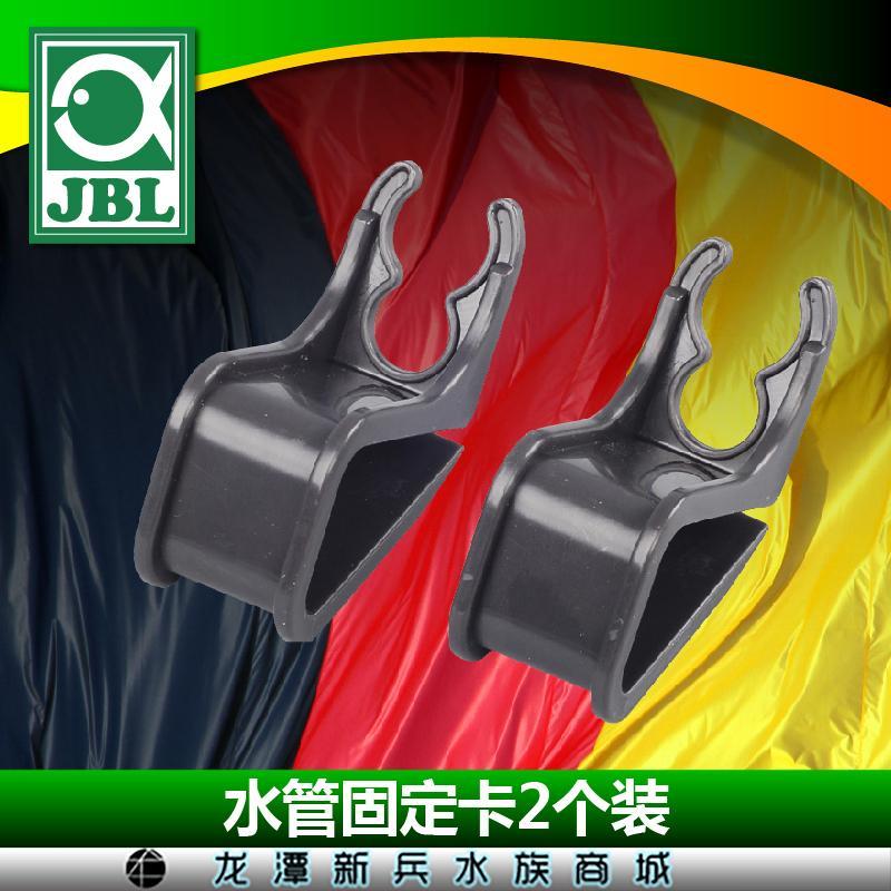 德国JBL鱼缸水族箱换水管固定夹子水管架抽水管固定卡过滤袋支架