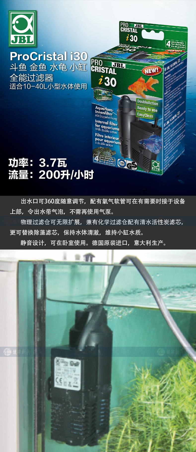 德国JBL珍宝ProCristal i30 斗鱼、金鱼、水龟、小缸过滤器-详情图.jpg
