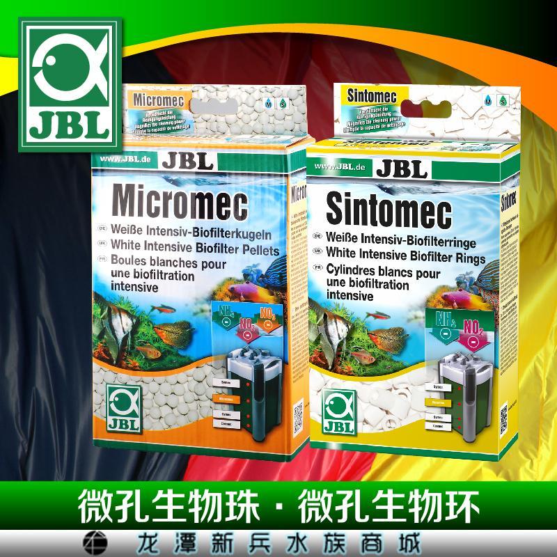 德国JBl珍宝微孔生物珠微孔生物环鱼缸过滤滤材滤石水质过滤滤材