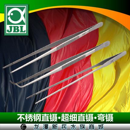 德国JBL珍宝不锈钢直镊细直镊弯镊水草缸鱼缸水族箱水草修剪工具