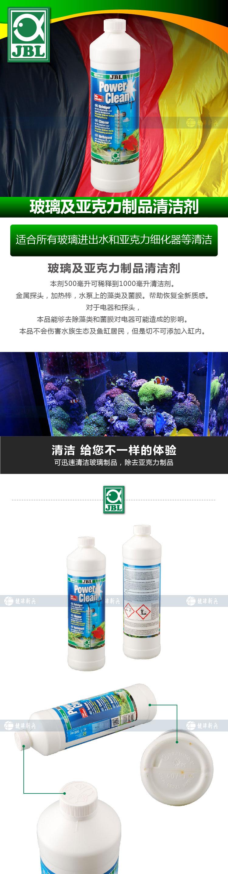 德国JBL珍宝亚克力制品清洁剂除电器探头及玻璃上细菌和藻类-详情图.jpg