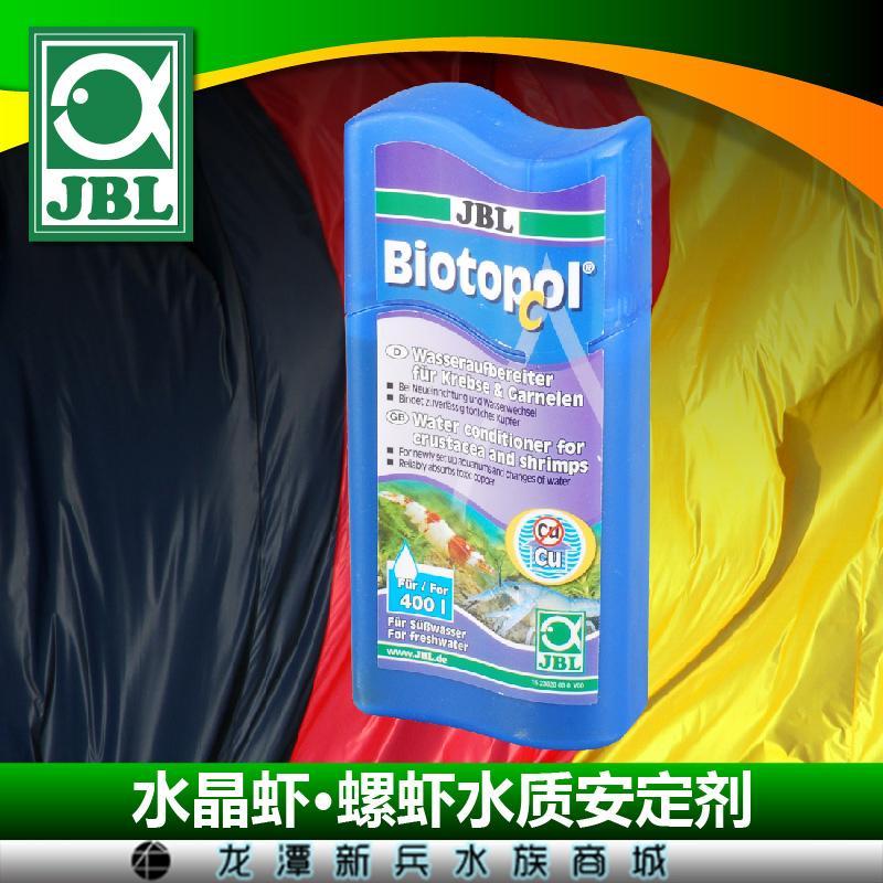 德国JBL珍宝水晶虾水质安定剂螺虾水质安定剂观赏虾类水质调节