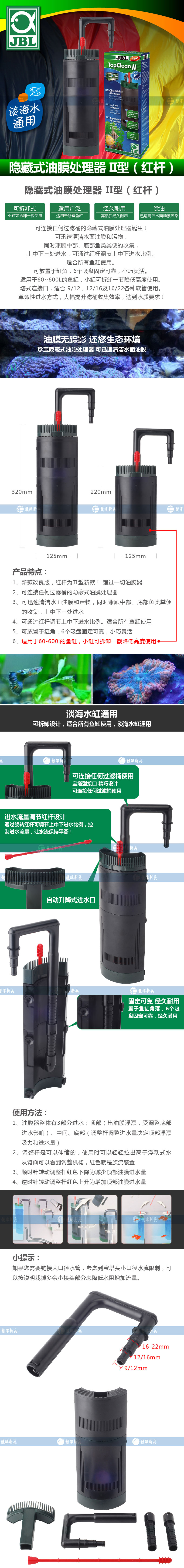 德国JBL珍宝-隐藏式油膜处理器去油膜器除油膜II型红杆淡海通用.jpg