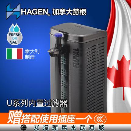 加拿大希瑾HAGEN赫根U系列内置过滤器水草缸鱼缸内置过滤器除油膜