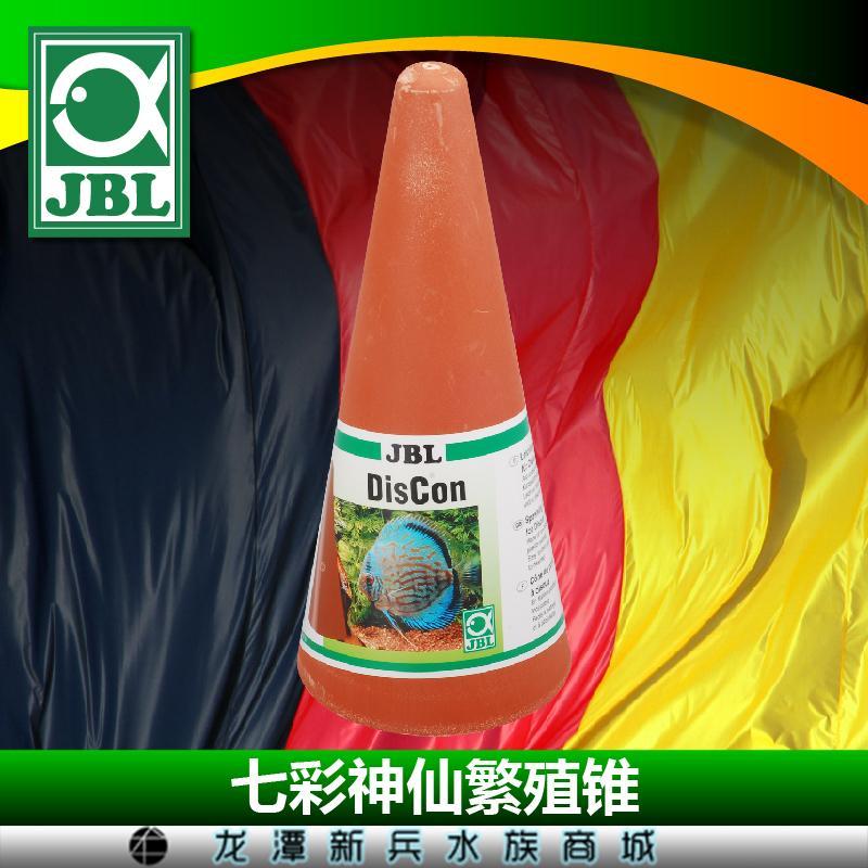 德国JBL珍宝七彩神仙繁殖锥 帮助卵的粘着率提高繁殖量