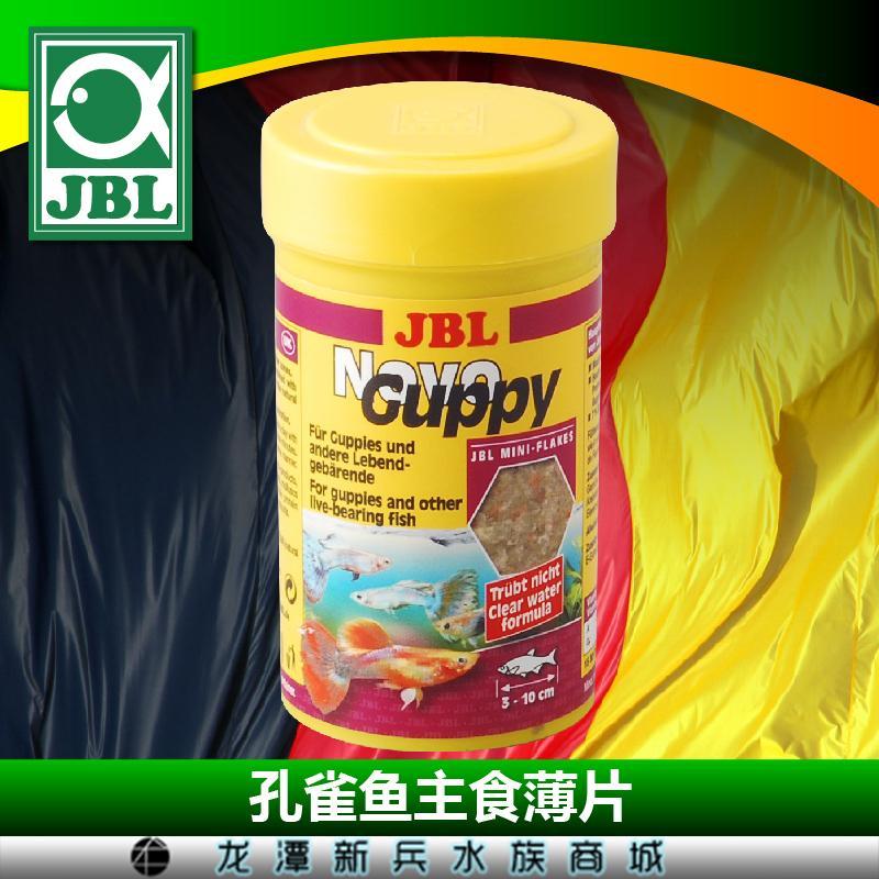德国JBL珍宝Guppy孔雀鱼用主食薄片孔雀鱼饲料孔雀鱼粮