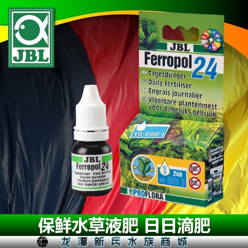 德国JBL珍宝保鲜水草液肥 日日滴肥 水草叶肥 水草液肥 10ml