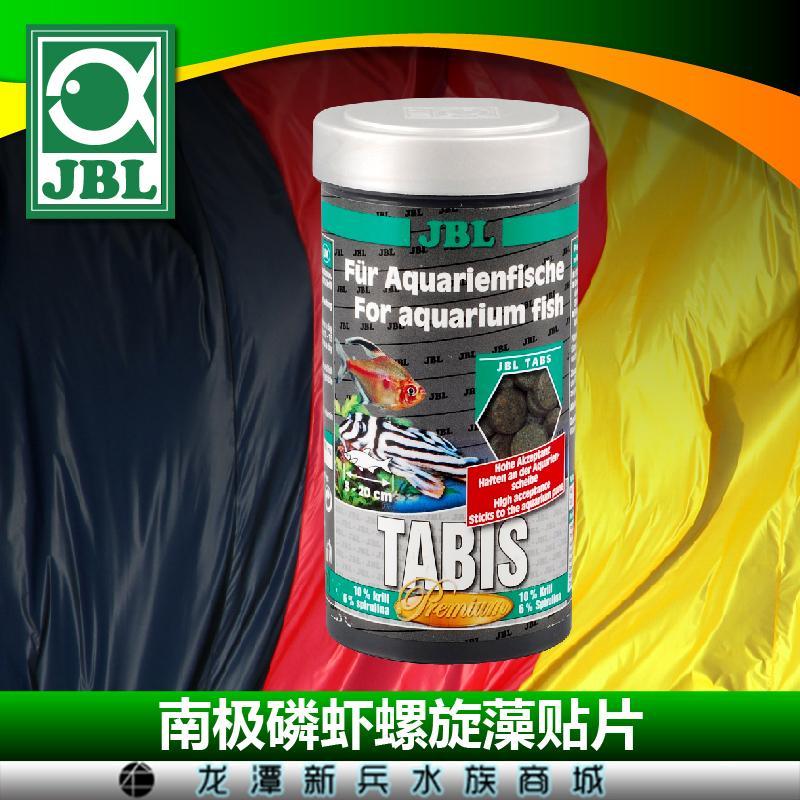 德国JBL Tabis 南极磷虾螺旋藻贴片淡水鱼粮海水鱼粮淡海水鱼饲料