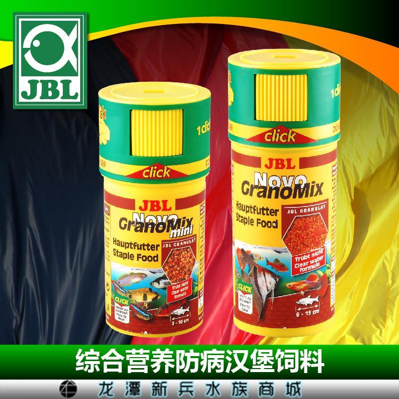 德国JBL珍宝综合营养防病汉堡饲料 增色营养防病 淡水鱼颗粒饲料
