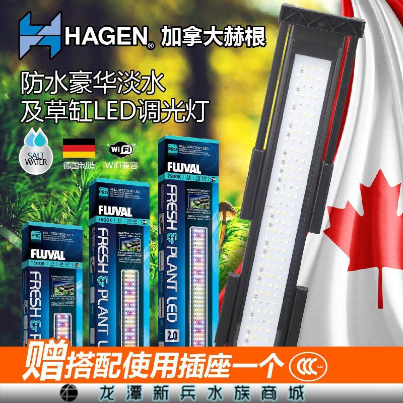加拿大希瑾HAGEN赫根防水豪华淡水及草缸LED调光灯水族鱼缸灯具