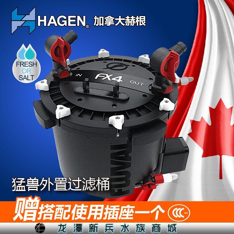加拿大希瑾HAGEN赫根FX猛兽外置过滤桶鱼缸外置过滤器含滤材滤桶