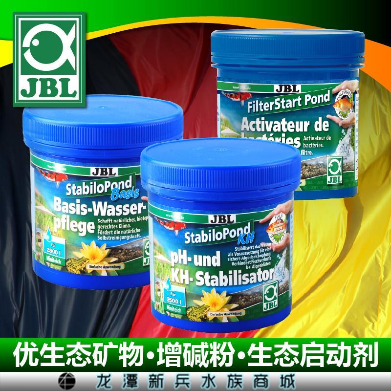 德国JBL 鲤鱼池优生态矿物 增碱粉 生态启动剂