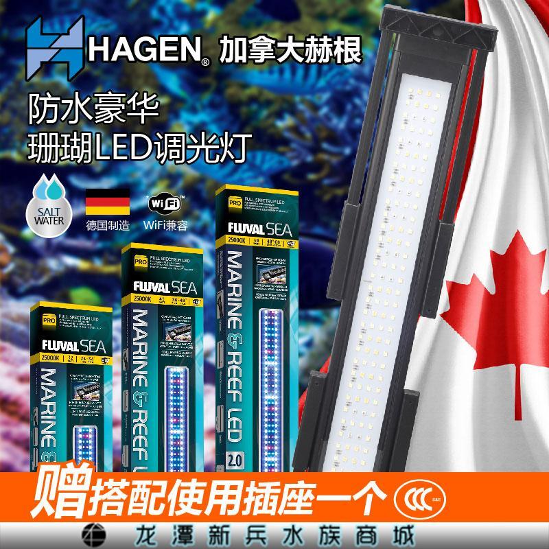 加拿大希瑾HAGEN赫根防水豪华珊瑚LED调光灯海水鱼缸灯珊瑚灯节能