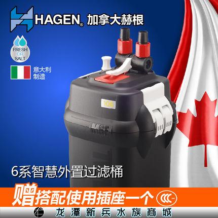 加拿大希瑾HAGEN赫根外置过滤桶6系智慧鱼缸外置过滤筒含滤材