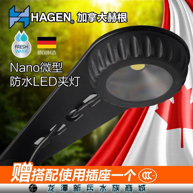 加拿大希瑾HAGEN赫根Nano微型防水LED夹灯小缸微缸草缸灯淡海通用