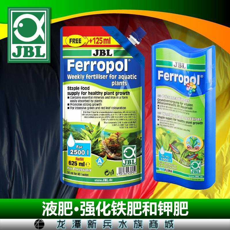 德国JBL珍宝Ferropol液肥强化铁肥钾肥 水草铁肥水草钾肥