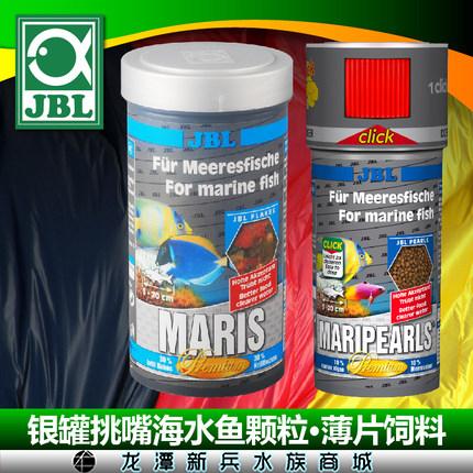 德国JBL 银罐挑嘴海水鱼颗粒饲料 薄片饲料 海水鱼粮海水鱼食