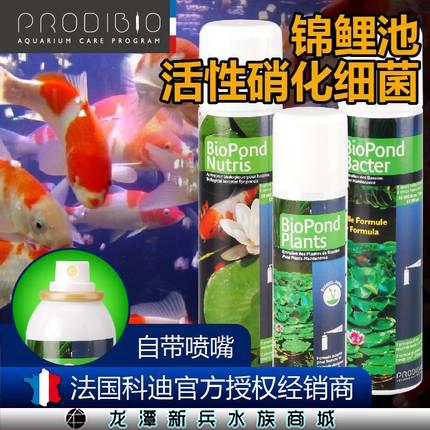 科迪PRODIBIO锦鲤鱼池活性硝化细菌活性菌粮微量元素植物助长剂