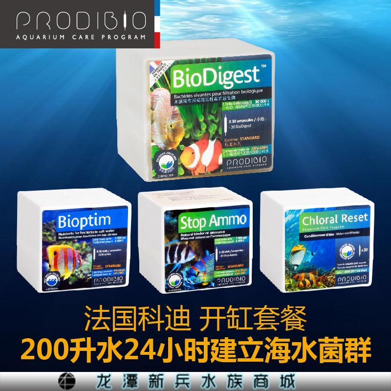 科迪硝化细菌水族硝化菌鱼缸净水剂液体水质澄清剂海水养鱼用品