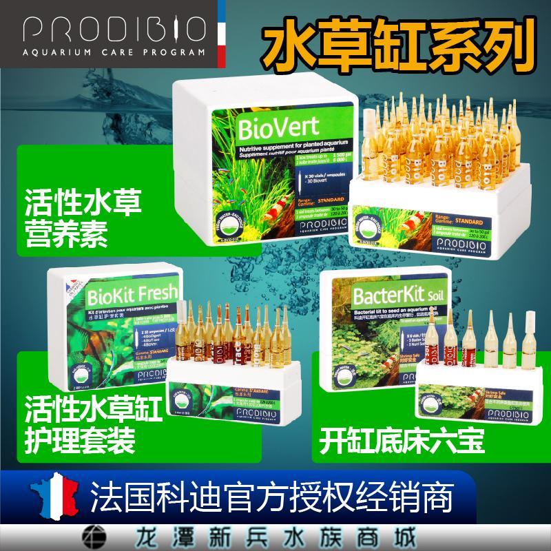 法国科迪活性水草营养素活性底床开缸六宝活性水草缸护理硝化细菌