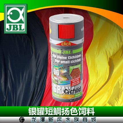 德国JBL GranaCichlid银罐慈鲷短鲷成长杨色饲料荤食鱼粮250ML11G