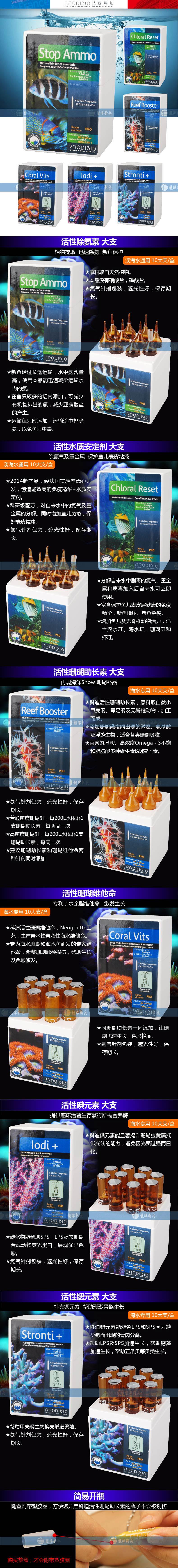 科迪PRODIBIO海水大支系列除氨素水质安定剂珊瑚助长素维他命碘锶.jpg