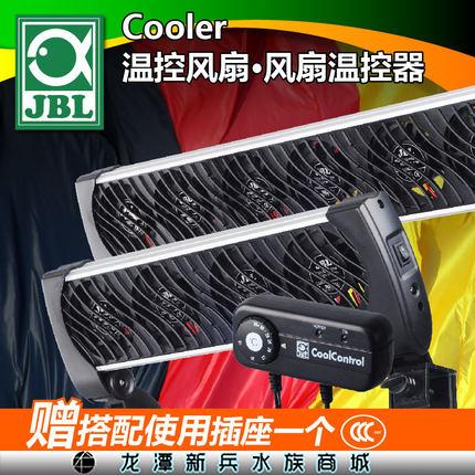 德国JBl Cooler温控电风扇降温水温控制器水族用德国进口