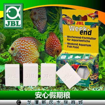 德国JBL珍宝Weekend安心假期粮 热带鱼饲料 鱼饲料4块