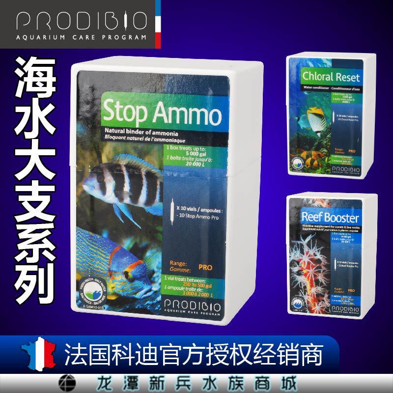 科迪PRODIBIO海水大支系列除氨素水质安定剂珊瑚助长素维他命碘锶