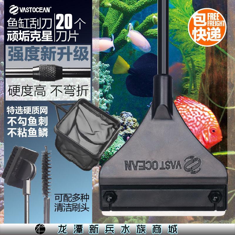 VASTOCEAN镁合金鱼缸刮刀除藻刀刮藻刀清理工具清洁工具防锈鱼捞