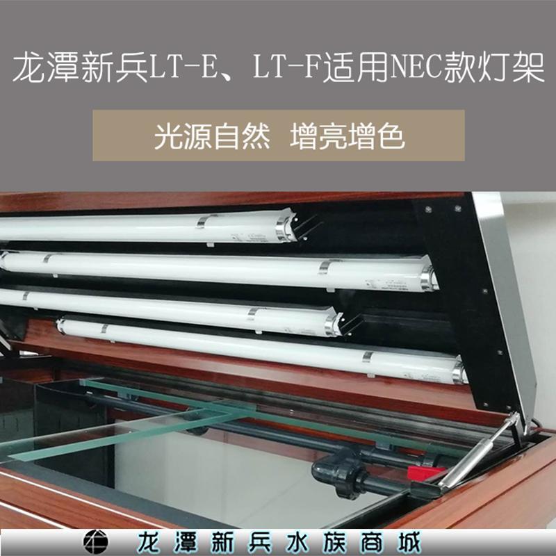 龙潭新兵LT_E、LT-F适用NEC款龙鱼专用灯具
