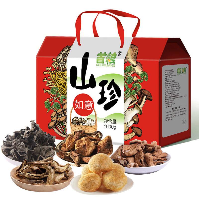 干菌礼盒 山珍如意菌菇礼盒 1.6kg 食用菌年货大礼包春节送礼 1盒